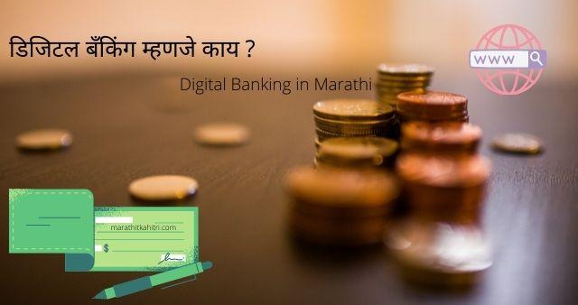 Net Banking in Marathi