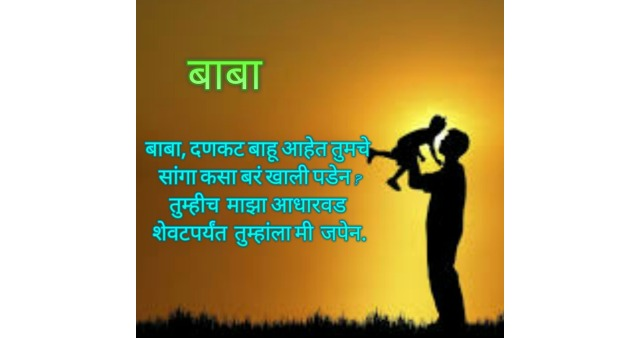 Fathers Days wishes in marathi