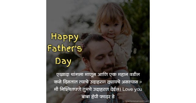 Fathers Day Wishes In Marathi 2021