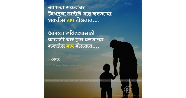 Fathers day quote marathi