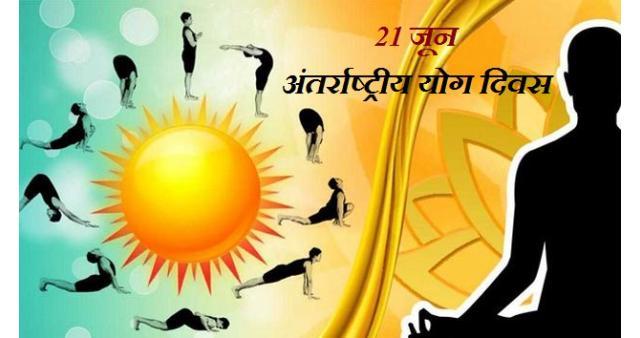 International Yoga Day २०२१
