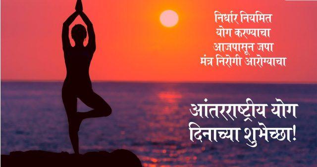 International Yoga Day WISHES 2021