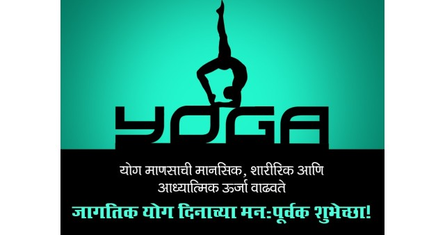 Yoga Day Quotes 2021