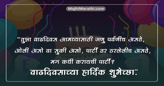 happy birthday friends in marathi