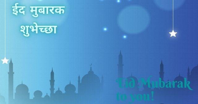 ईद मुबारक शुभेच्छा