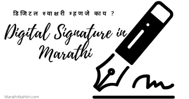 Digital Signature in Marathi