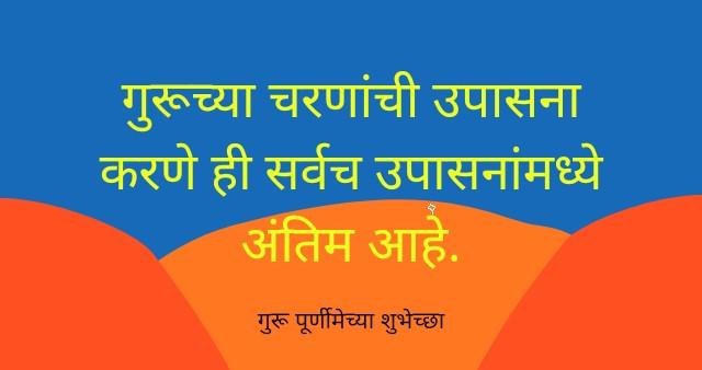 Guru purnima quotes marathi