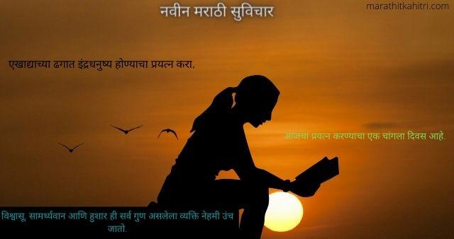 Navin Marathi Suvichar