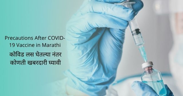 Precautions After COVID-19 Vaccine in Marathi