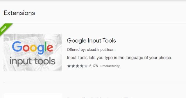 Google Input Tools कसे वापरावे