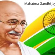 Mahatma Gandhi Jayanti 2021