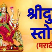 durga stotra Marathi